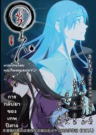 อ่าน Master of Gu เทพปีศาจหวนคืน ตอนที่ 2 2 TH แปลไทย - Niceoppai