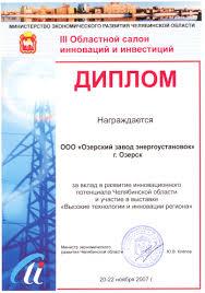 Награды ООО Озерский завод энергоустановок  iii областной салон инноваций и инвестиций