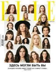<b>Редакция журнала Elle</b> – серия книг <b>Elle</b> 2019 – скачать по ...