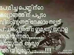 Malayalam Love Quotes Images