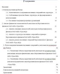 Отчет по практике анализ развития системы оплаты труда ГМУ отчет по практике