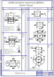 Дипломная работа по технологии машиностроения Скачать чертежи  Дипломная работа по технологии машиностроения