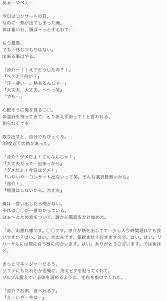 山田 涼介 体調 不良