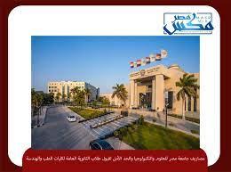 مصاريف جامعة مصر للعلوم والتكنولوجيا لقبول طلاب الثانوية العامة لكليات الطب  والهندسة