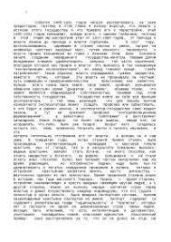 Государство в условиях глобализации реферат по геополитике скачать  Россия в формационном подходе реферат по социологии скачать бесплатно правители время история обществознание человечество Хрущев Сергеевич