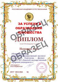 ТЕОРЕТИЧЕСКИЕ ОСНОВЫ ВЕДЕНИЯ ГОСУДАРСТВЕННОГО КАДАСТРА  Диплом преподавателя