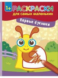 <b>Раскраска Феникс Первые</b> букашки в Нижнем Новгороде (500 ...
