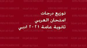 توزيع درجات امتحان العربي ثانوية عامة 2021 ادبي - كورة في العارضة