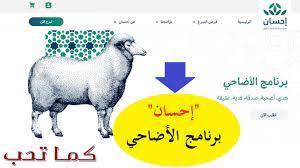 منصة إحسان أضاحي 1442 رابط التسجيل في برنامج الأضحية موقع ehsan.sa الخيري -  كما تحب