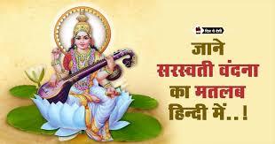 Saraswati mantra saraswati mantra saraswati vandana mantra gayatri mantra. य क न द न द त ष रह रधवल व दन अर थ सह त Ya Kundendu Tushar Har Dhavala Meaning In Hindi