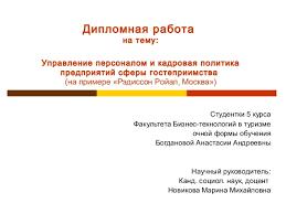 Управление персоналом и кадровая политика предприятий сферы гостеприи  Дипломная работа на тему Управление персоналом и кадровая политика предприятий сферы гостеприимства на примере