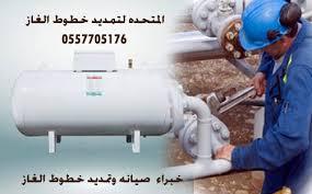 نتيجة بحث الصور عن تمديد الغاز المركزي