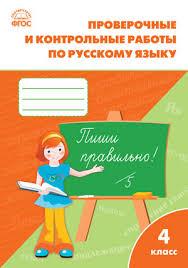 и контрольные работы по русскому языку класс Проверочные и контрольные работы по русскому языку 4 класс
