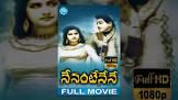 Krishna Ghattamaneni Nenante Nene Movie