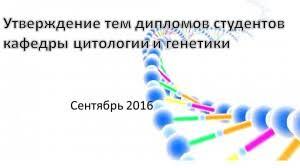 Диплом Кафедра цитологии и генетики posted in Диплом Утверждение тем