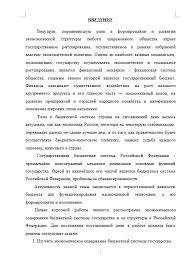 Бюджетная система Российской Федерации Курсовые работы Банк  Бюджетная система Российской Федерации 21 04 15