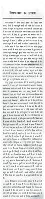 essay on ideal teacher in hindi an ideal teacher essay in hindi