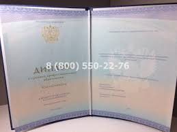 Купить диплом колледжа года нового образца в Воронеже  Диплом колледжа 2014 2016 года нового образца