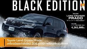 Toyota Land Cruiser Prado เครื่องดีเซลกำลังใหม่ 204 แรงม้า  พร้อมเพิ่มรุ่นพิเศษ