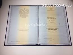 Купить диплом МГЮА в Москве с доставкой цена Диплом магистра 2012 2014 годов