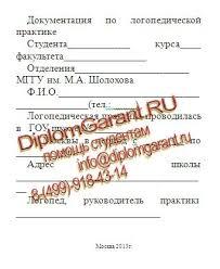 Отчет по логопедической практике в школьном логопункте Блог логопеда Логопедический пункт ДОУ