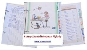 Мой контрольный журнал flylady контрольный журнал flylady