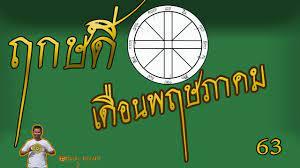 ฤกษ์ดี เดือนพฤษภาคม ปี63 - YouTube