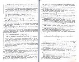 из для Математика Дидактические материалы класс  Иллюстрация 1 из 30 для Математика Дидактические материалы 6 класс Чесноков Нешков Лабиринт книги Источник Лабиринт