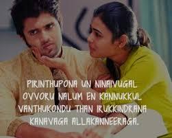 228 love feeling images in tamil free sad es words