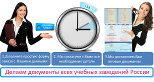 Купить диплом в Самаре купить диплом о высшем образовании от 7000 рубллей