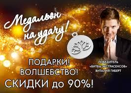 Акция <b>Медальон</b> на удачу - с Виталием Гиберт!