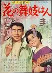 浪花千栄子の最新おっぱい画像(12)