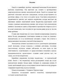 Статистико экономический анализ безработицы в г Соликамск  Статистико экономический анализ безработицы в г Соликамск 17 09 16