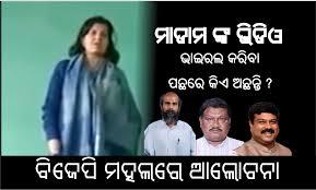 The Story Behind The Viral Video Aparajita Sarangi Odisha Bjp