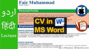 How To Create Professional Curriculum Vitae Cv In Ms Word Urdu