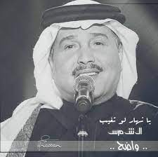 فنـان العـرب محمد عبده - Startseite