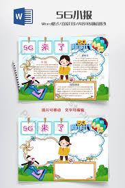 Blue Green 5g Information Age Handwritten Newspaper Word