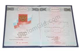 Купить диплом о среднем специальном образовании за день  диплом о среднем специальном образовании 2007 2010 года