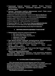 РАБОЧАЯ ПРОГРАММА ПРОИЗВОДСТВЕННОЙ ПРАКТИКИ Направление подготовки  org 11 Портал Информационные технологи Режим доступа