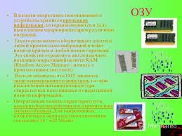 Презентация на тему Память Виды памяти Скачать бесплатно и  5 ОЗУ В памяти оперативно запоминающего устройства хранится временная информация