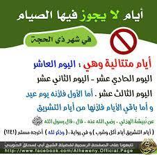 ❌ الأيام الأربعة القادمة لا يجوز... - الشيخ أبو إسحاق الحويني