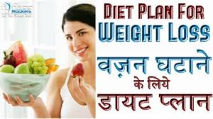 Low Fat Diet Chart In Hindi Diet Plan For Weight Loss Fat Loss Hindi Fitness Rockers