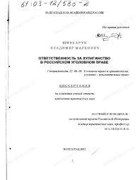 Диссертация на тему Ответственность за хулиганство в российском  Диссертация и автореферат на тему Ответственность за хулиганство в российском уголовном праве dissercat