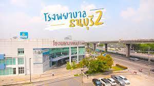 โรงพยาบาลธนบุรี2 | สุขภาพดี ที่คุณเข้าถึงได้ - YouTube