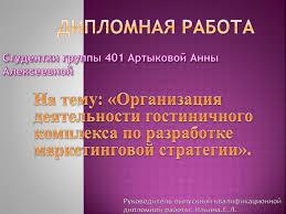 Организация деятельности гостиничного комплекса по разработке  ДИПЛОМНАЯ РАБОТА
