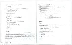 Русский язык класс Контрольные работы тестовой формы  5 класс Контрольные работы тестовой формы Практикум для учащихся ФГОС