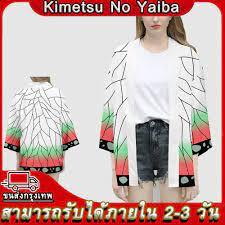 เสื้อคลุมดาบพิฆาตอสูร ถูกที่สุด พร้อมโปรโมชั่น - ส.ค. 2021 | BigGo  เช็คราคาง่ายๆ