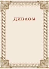 Диплом праздничный купить в Москве печать изготовление и доставка Диплом праздничный арт 507