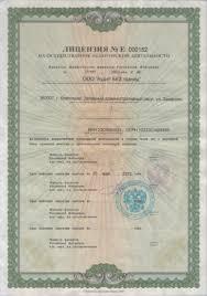 Лицензии дипломы свидетельства Аудиторская фирма Аудит без  Дипломы