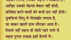 4959 Inspirational Hindi Quotes Hindi Language Pictures Photos